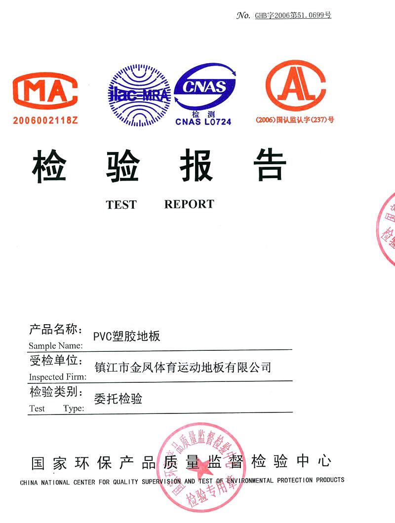 二,国家环保产品质量监督检验中心检验报告